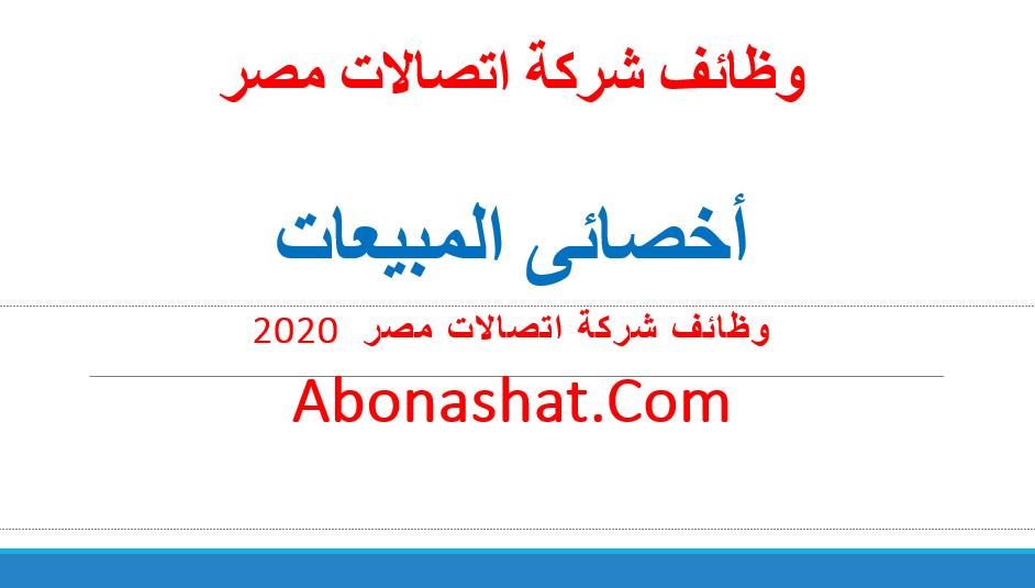 وظائف شركة اتصالات مصر 2020 | اعلنت شركة الاتصالات عن احتياجها لوظيفة اخصائي المبيعات لدي الشركة بجميع الفروع | وظائف للجنسين حديث التخرج والخبرة 2020