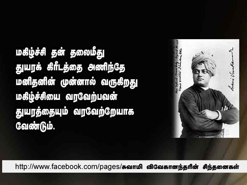 swami vivekananda tamil quotes - photo #20