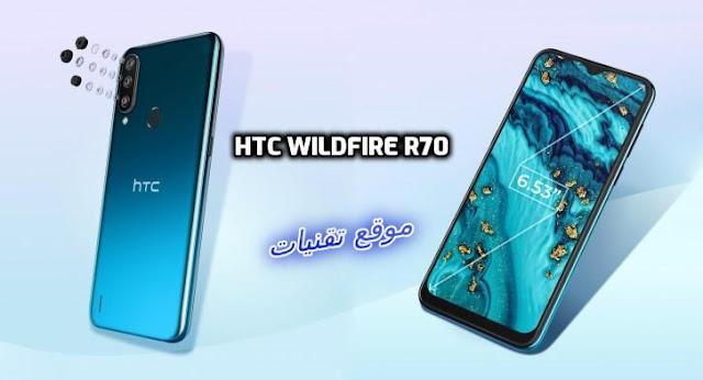 مواصفات ومميزات هاتف HTC Wildfire R70