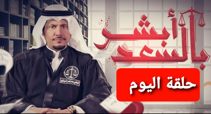 مسلسل أبشر بالسعد الكويتي حلقة اليوم كاملة mbc1