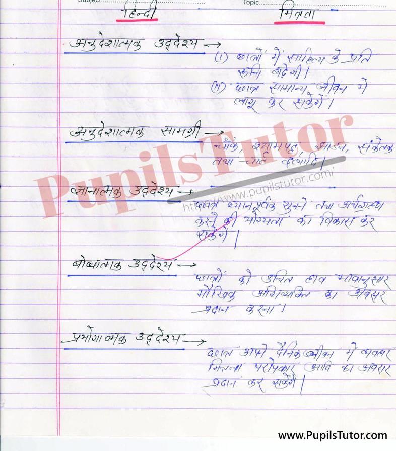 Hindi ki Kahani Sachi Mitrata Lesson Plan Plan in Hindi for B.Ed First Year - Second Year - DE.LE.D - DED - M.Ed - NIOS - BTC - BSTC - CBSE - NCERT Download PDF for FREE