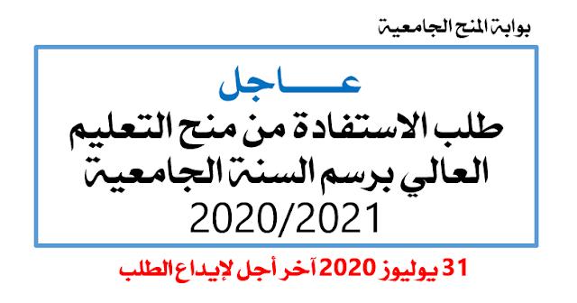 إيداع طلبات الاستفادة من منح التعليم العالي 2020-2021 minhaty.ma