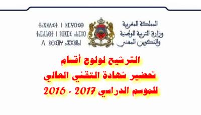الترشيح لولوج أقسام تحضير شهادة التقني العالي للموسم الدراسي 2016-2017