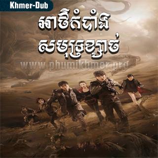 Athkambang Samoth Khsach [Ep.12-16]