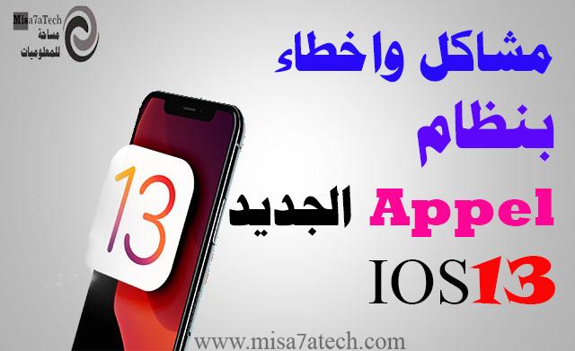 مشاكل واخطاء بنظام Appel الجديد IOS 13