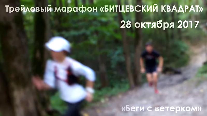28 октября 2017 года,  трейловый марафон «Битцевский квадрат»