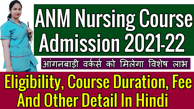 Nursing Course Admission 2021-22 | Eligibility | ANM Course Time Duration | ANM Nursing Course Admission and Selection Process | ANM Nursing Course Fee In Govt College
