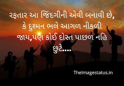 Friendship status in Gujarati