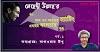 মেহেদী উল্লাহ'র হাফ এন আওয়ার চ্যাটিং এবাউট কালচার ꘡꘡  সংস্কৃতির ঐক্য থাকে পরম্পরাগত ঐতিহ্যে-- সাখাওয়াত টিপু