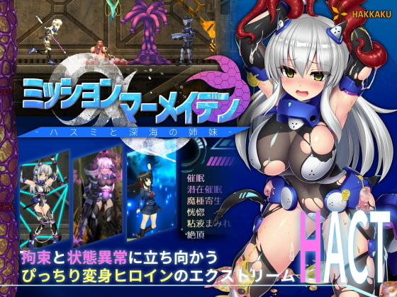 [H-GAME] MissionMermaiden Ver. 1.1.1 JP + Google Translate