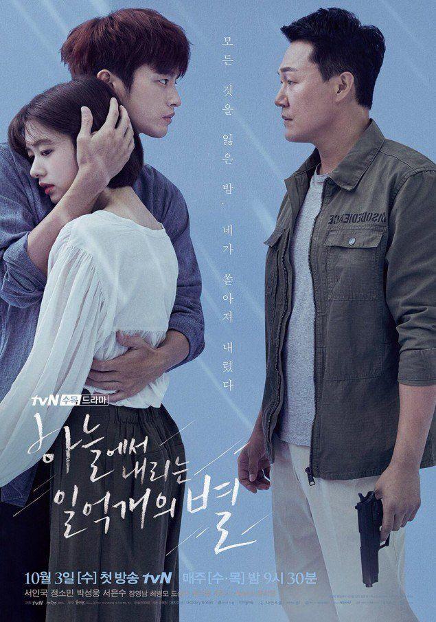 The Smile Has Left Your Eyes korean drama (2018) - oppa