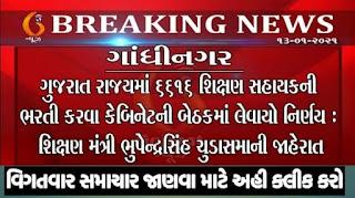The biggest news regarding the recruitment of teachers