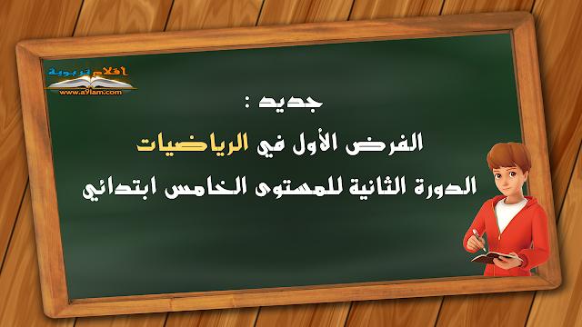 الفرض الأول في الرياضيات الدورة الثانية للمستوى الخامس ابتدائي