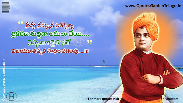 Vivekananda Telugu Quotations new