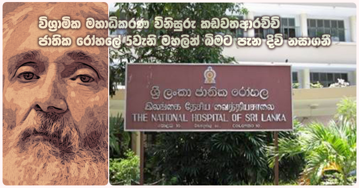 https://www.gossiplankanews.com/2019/07/5th-floor-national-hospital-kadawathaarachchi.html