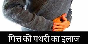 Pitta Ki Pathri Ka Desi Ilaj In Hindi - पित्त की पथरी का इलाज