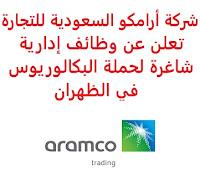 تعلن شركة أرامكو السعودية للتجارة, عن توفر 4 وظائف إدارية شاغرة لحملة البكالوريوس, للعمل لديها في الظهران. وذلك للوظائف التالية: 1- محلل مخاطر تشغيلية  (Operational Risk Analyst II): - المؤهل العلمي: بكالوريوس في المالية، العلوم المصرفية، المحاسبة، المخاطر، إدارة الأعمال أو في تخصص ذي صلة. - الخبرة: أن يكون لديه خبرة سابقة في مجال ذي صلة. 2- محلل غرامات تأخير ومطالبات  (Demurrage & Claims Analyst): - المؤهل العلمي: بكالوريوس في القانون، الإدارة الصناعية، الهندسة أو ما يعادله. - الخبرة: خمس سنوات على الأقل من العمل في المجال. 3- منسق أسطول  (Fleet Coordinator): - المؤهل العلمي: بكالوريوس في تخصص ذي صلة. - الخبرة: غير مشترطة. 4- محلل إدارة شراء منتجات  (Offtake Management Analyst): - المؤهل العلمي: بكالوريوس في تخصص ذي صلة. - الخبرة: غير مشترطة. للتـقـدم لأيٍّ من الـوظـائـف أعـلاه اضـغـط عـلـى الـرابـط هنـا.