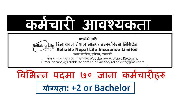 reliable nepal life insurance job 2077