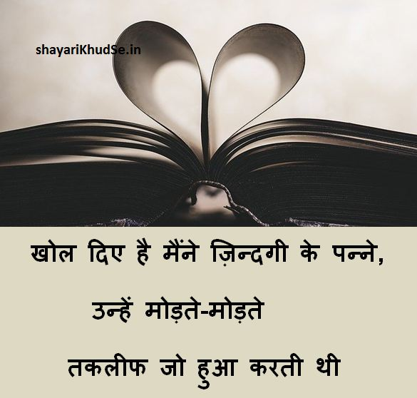 two line love shayari pictures, two line shayari with images, two line shayari with pictures, two line shayari images