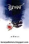 ব্লু ফ্লাওয়ার ১ - অভীক দত্ত Blue Flower 1 - Abhik Datta