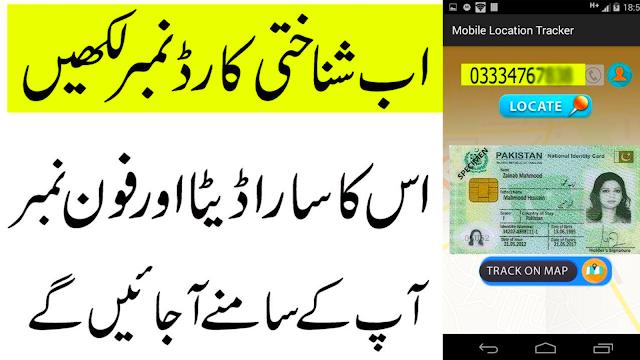 Pakistan E Service Most Important Andriod App