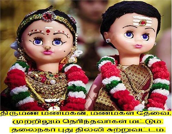 NEW DELHI MANGALYAM புது தில்லி மாங்கல்யம்