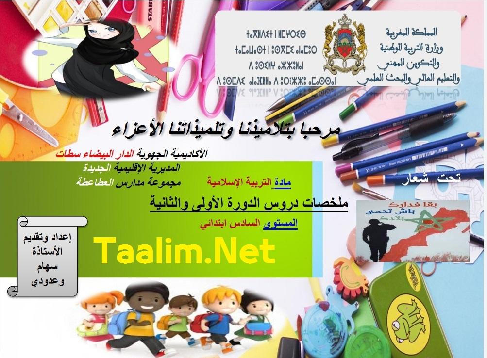 تحميل ملخصات جميع دروس التربية الاسلامية الدورة الأولى والدورة الثانية للمستوى السادس ابتدائي 2021