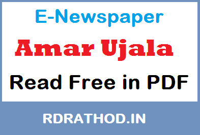 Amar Ujala E-Newspapers of India : Read e paper Free News in Hindi on Your Mobile @ ePapers-daily