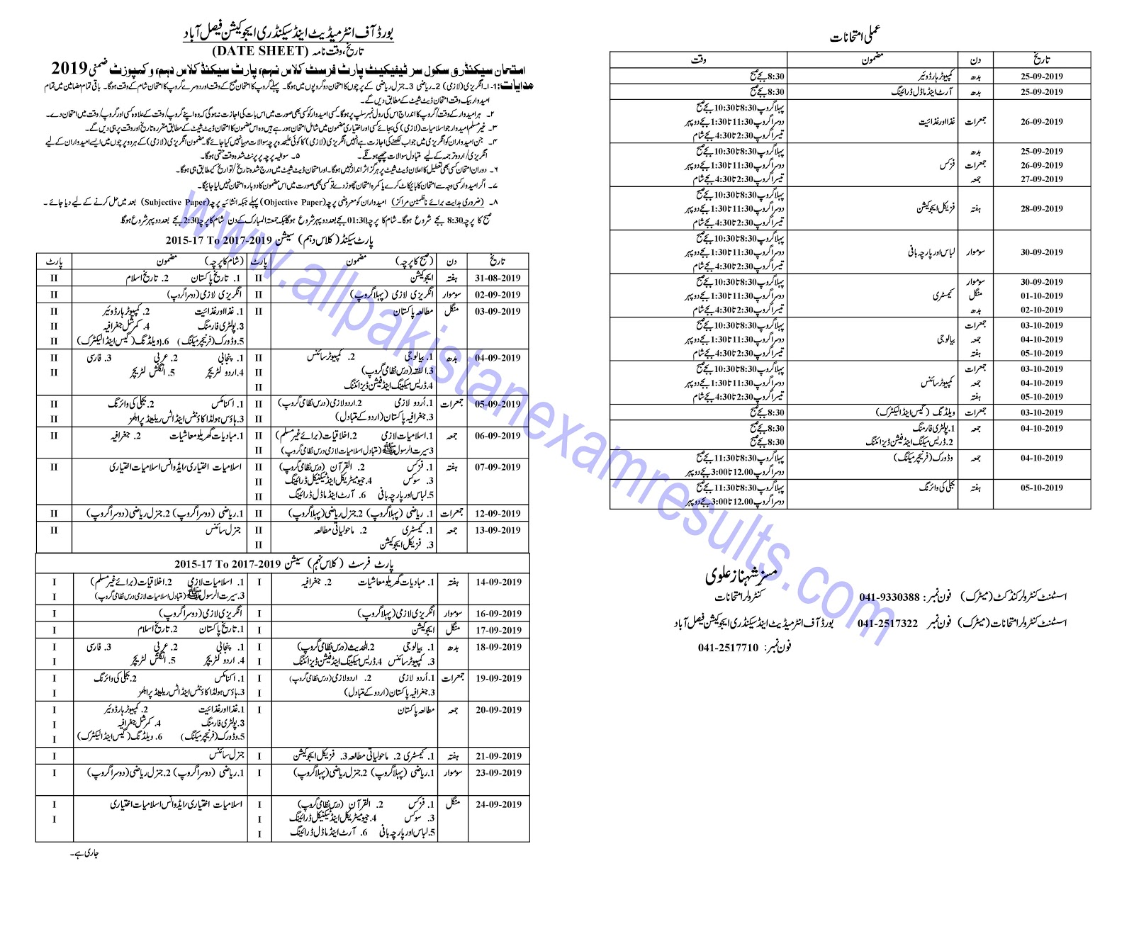 Date Sheet For SSC Supplementary Faisalabad Board 2019