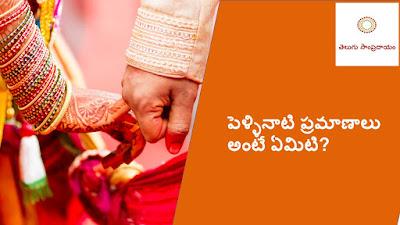 What are wedding vows'? పెళ్ళినాటి ప్రమాణాలు' అంటే ఏమిటి?