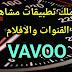 تطبيق VAVOO PRO مع كود التفعيل شغال مع روابط تحميل للاندرويد و الحاسوب