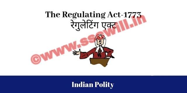 रेग्युलेटिंग एक्ट, 1773 - Regulating Act of 1773 in Hindi