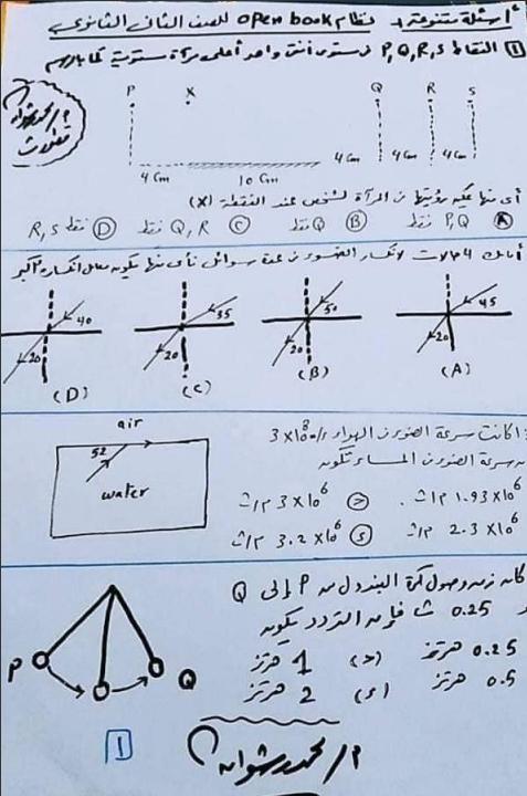 مراجعة نهائية فيزياء مسائل على نظام open book الصف الثانى الثانوى الترم الأول2021