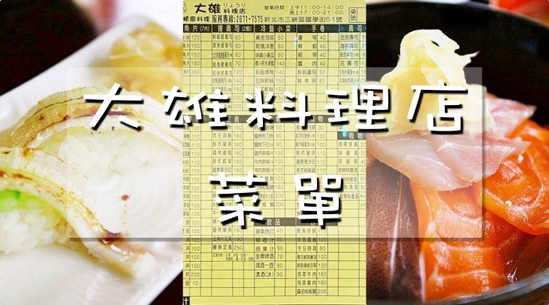 大雄料理店菜單menu|北大國際街美食|放大清晰版詳細分類資訊