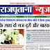 Rajputana News daily afternoon epaper 17 January 2021