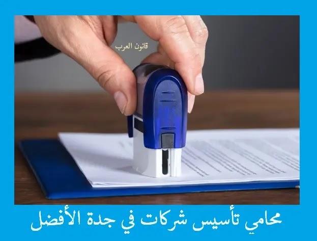 محامي تأسيس شركات في جدة