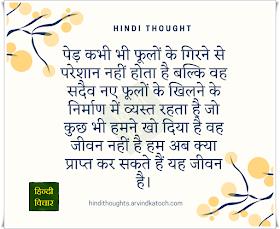 Hindi Thought, Hindi Quote, Suvichar, Tree, flowers, life,