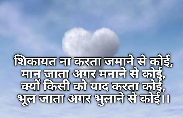 Romantic Shayari for Girlfriend,  romantic shayari,  romantic shayari in hindi, true love shayari, romantic love shayari, cute shayari, romantic shayari image, girlfriend shayari, new love shayari,