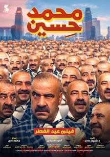 مشاهدة مشاهدة فيلم محمد حسين 2019