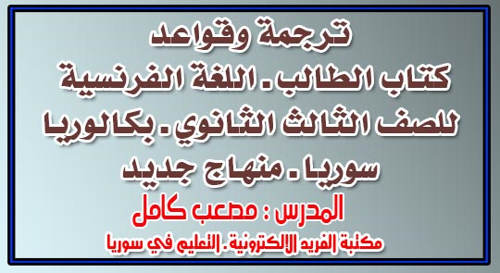 ترجمة وقواعد نصوص كتاب الفرنسي بكالوريا سوريا 2020