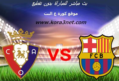 موعد مباراة برشلونة واوساسونا اليوم 16-07-2020 الدورى الاسبانى