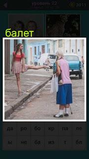 девушка на улице танцует, изображая элементы балета 22 уровень