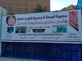 الرحمة وقلوب عامرة تقيما معرض خيري للملابس والأحذية بسوهاج بحضور التضامن الاجتماعي