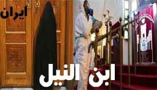 """إيران تحذر من أن الفيروس التاجي قد يقتل """"الملايين"""" داخل حدودها بسبب فيروس كورونا"""