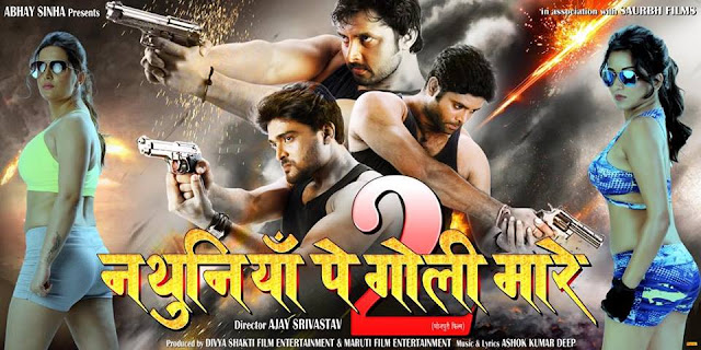 Nathuniya Pe Goli Mare 2 - Bhojpuri Movie Star Casts, Wallpapers, Trailer, Songs & Videos