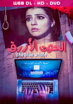 فيلم الحوت الازرق بجودة عالية - سيما مكس | CIMA MIX