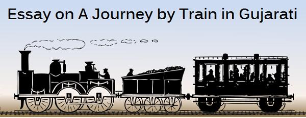 "Gujarati Essay on ""A Journey by Train"", ""ટ્રેન દ્વારા મુસાફરી પર નિબંધ"" for Students"