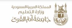 موعد المقابلات الشخصية للمرشحات والمرشحين على الوظائف في جامعة ام القرى في المملكة العربية السعودية