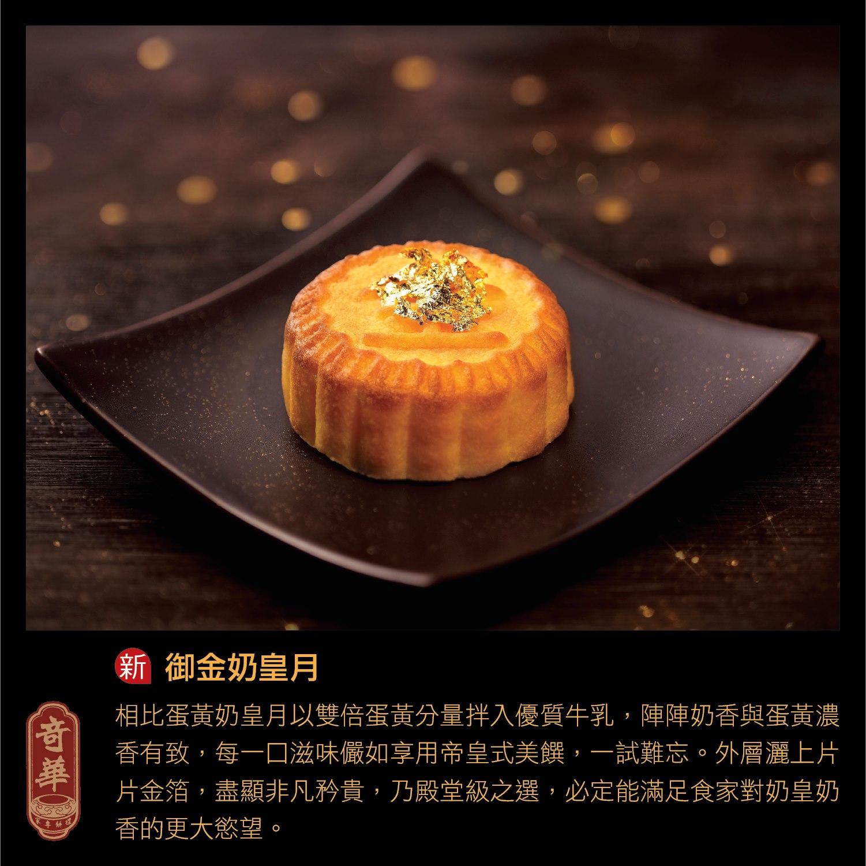 香港中秋月餅 Hong Kong Moon Cake: 奇華月餅 特別版