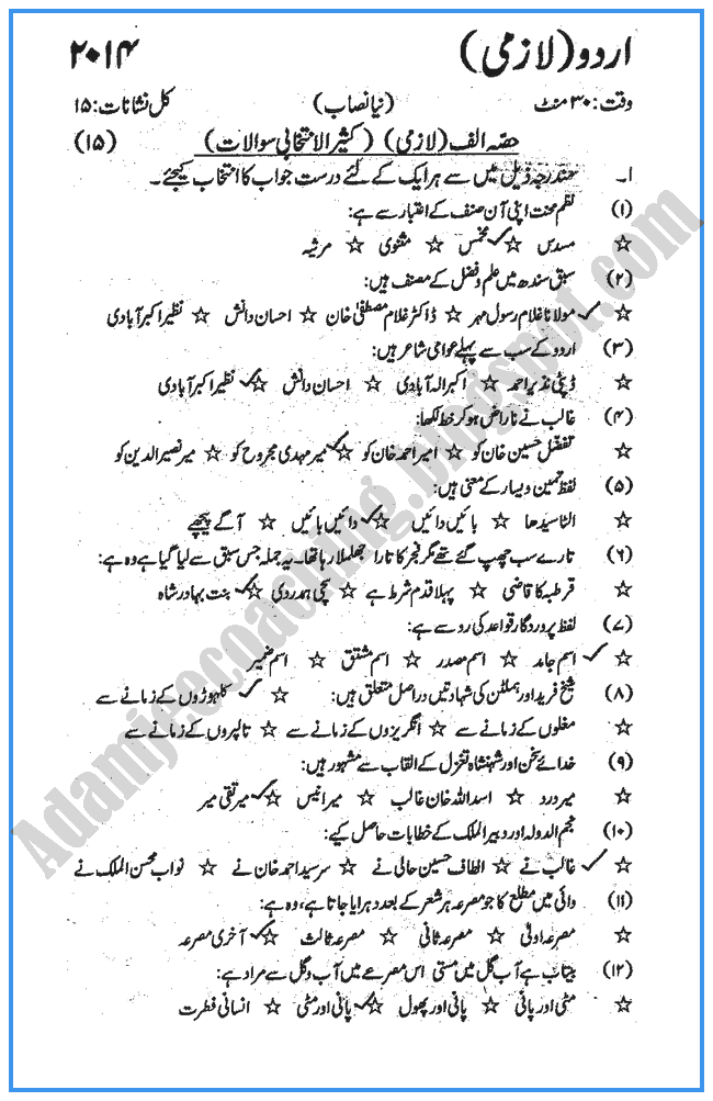 Matric Class Model Papers 2018